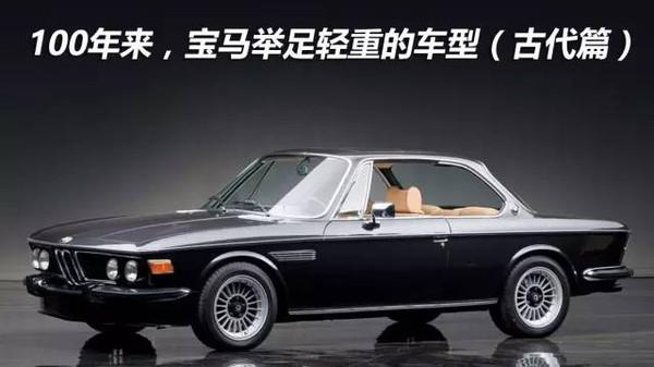 宝马生产的第一辆车竟然是它...