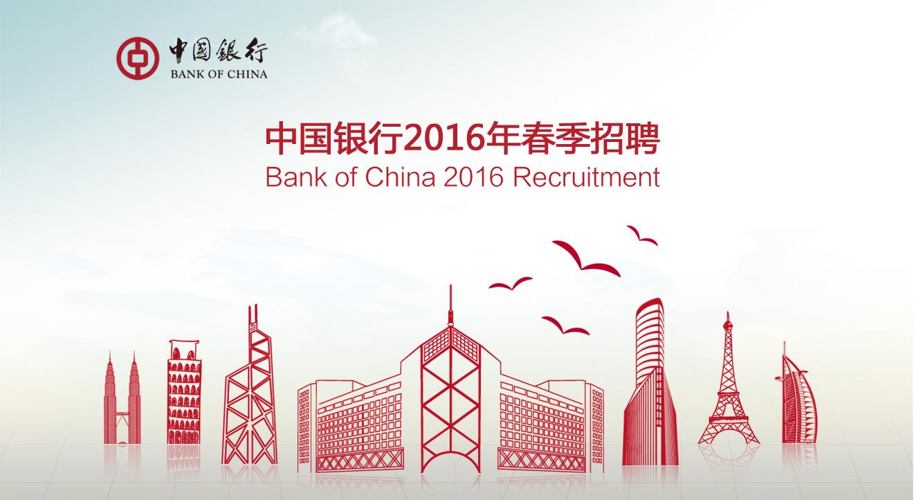 银行校园招聘2014_【资料】2016中国银行春季招聘笔试内容资料