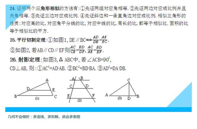"""""""人手一份""""的初中數學定義,公式匯總,藏好喲圖片"""