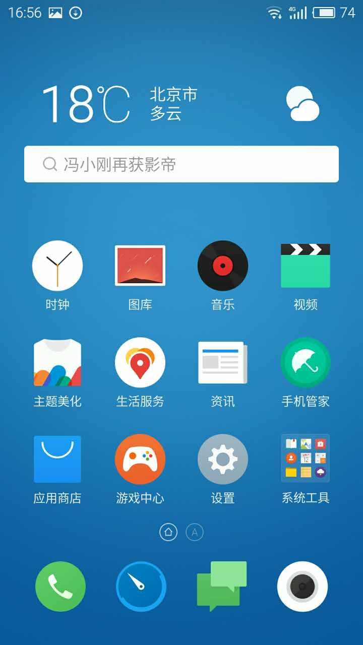 """魅族PRO 6上手:不仅仅是学习""""苹果""""的照片 - 19"""