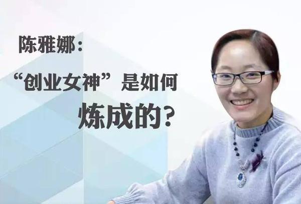 """礹/&�-a:+�_活动报名丨精英女性创业沙龙,陈雅娜:""""创业女神""""是如何炼"""