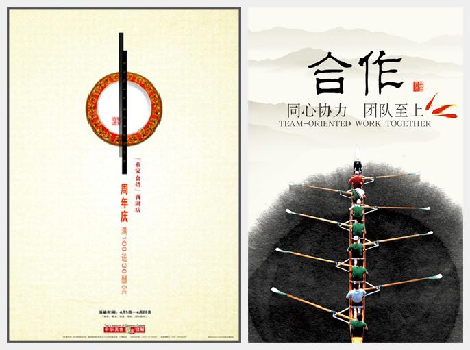 對稱型版式海報