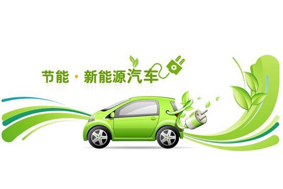 时代的选择:新能源汽车发展的元年