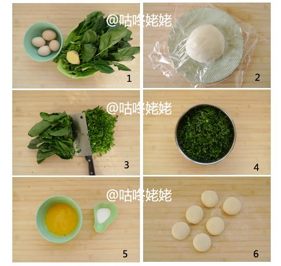 姜汁菠菜饼