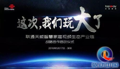 """天威视讯网上营业厅_深圳联通与天威视讯达成合作 推出""""沃·天威"""""""