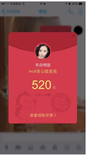 520表白特权 发520元的qq红包表白