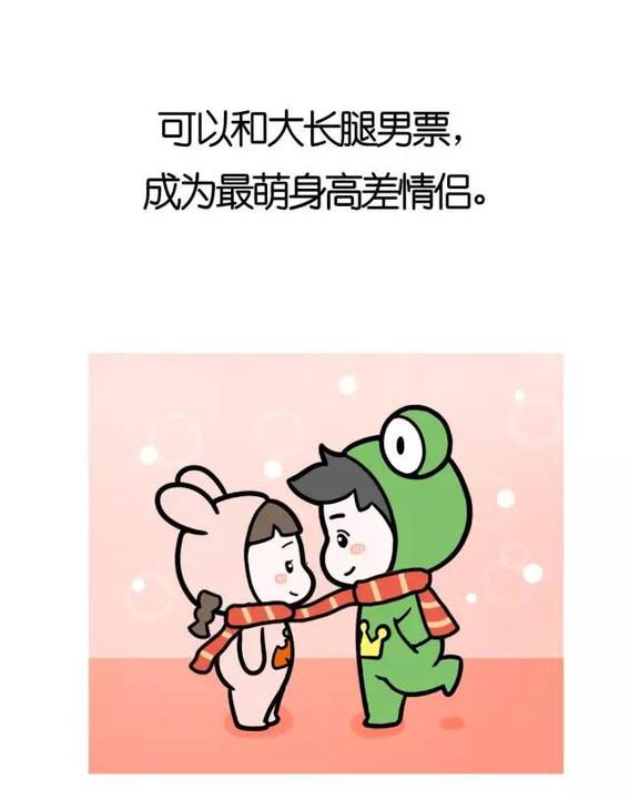 哥要搞_来自: 蛙哥漫画