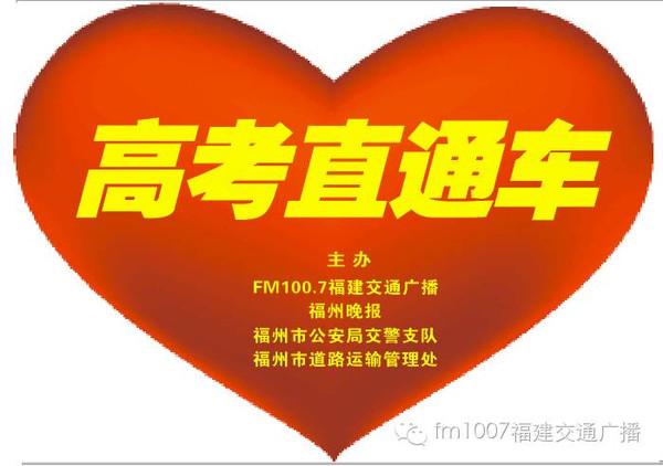1007福建交通廣播堅持了十年的愛心送考公益活動也將再度起航,繼續為圖片