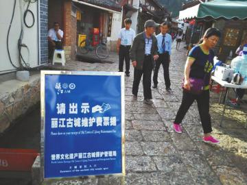 丽江古城欠15亿,为什么会欠下15亿巨债