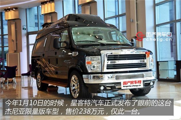 售价238万而且只有一辆,星克特杰尼娅限量版房车