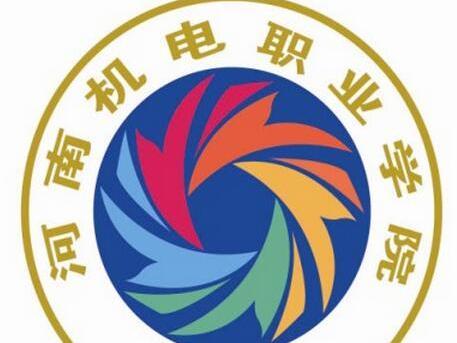 河南省机电职业学院_河南机电职业学院2016年对口招生专业
