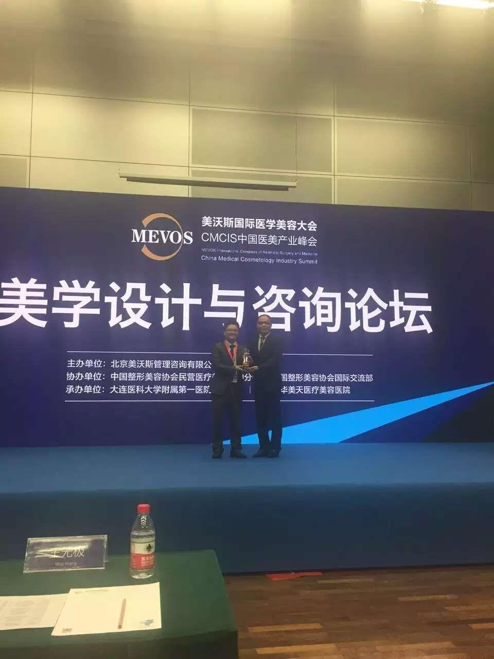 亚洲美囸�NN_亚洲美相设计大师王无极受邀出席2016美沃斯大会
