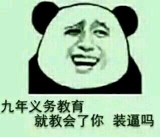 黑白中文第一次给了老哥26p_也就是我们通常说的表情包,配上中文字幕就是: 引申故事:这张图第一次