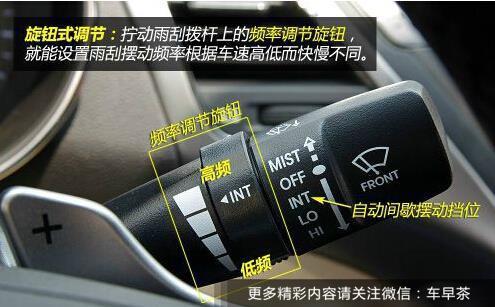 教练车雨刮器图解_雨刮拨杆上的标识是什么意思?