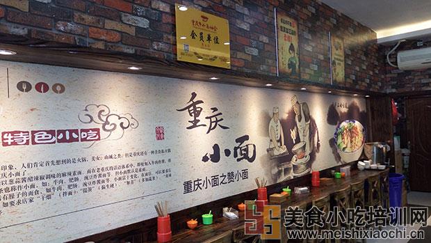 丁赞的重庆小面馆内部装修(重庆市小面协会会员单位)