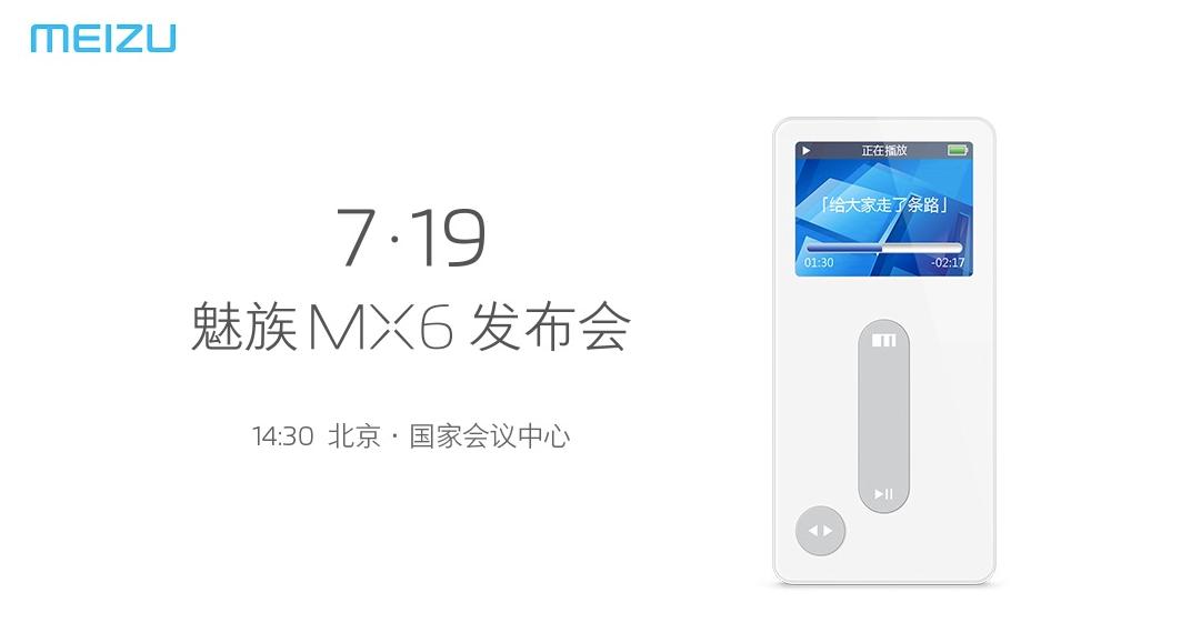 魅族MX6将于7月19日正式发布的照片 - 1