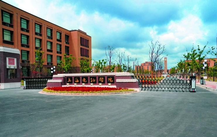 上海电机学院怎么样_高职专科选大学:电机与电器专业大学排名
