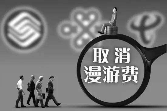 三大运营商9月1日起取消漫游费 用户能省多少钱?的照片