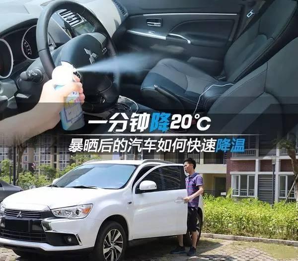 暴露在汽车中可教您如何快速降低汽车温度3fy