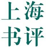三浦国雄��日本汉学的��读原典��传统��下����岛田虔次��入矢义高