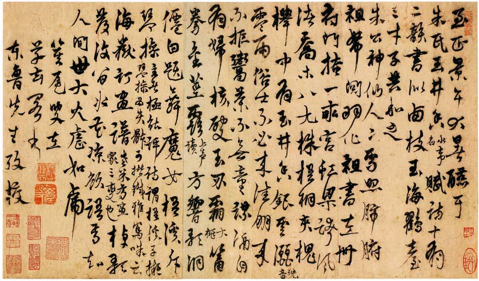 礹c.?c.?fh_核破玉刃霜(大桃),筩卷金茎露(上声读).方响歌洞仙,自题舞魔女.