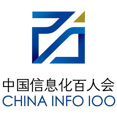 中国信息化百人会