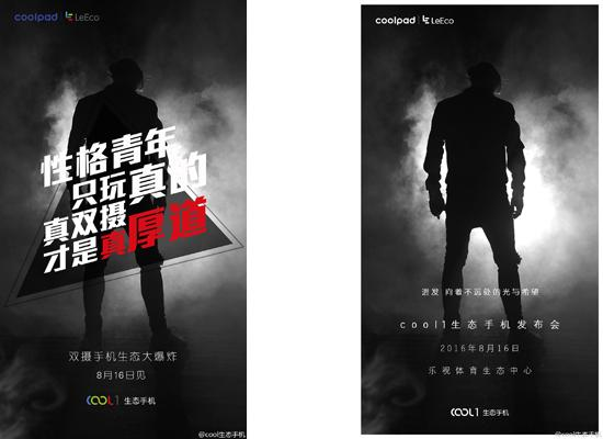 cool生態手機官微放出最新海報:神秘人物是誰?圖片