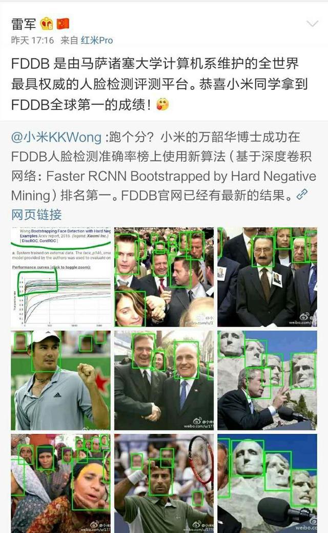 小米黑科技 人脸检测算法准确率全球第一的照片 - 1