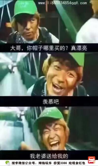 哥要搞_说一个题外话,徐峥与宝强合作的《泰囧》被网友恶搞,p成了绿帽子