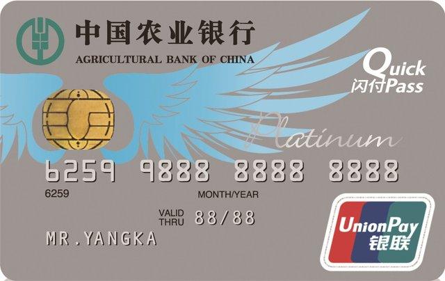 农行借记卡开头数字_农业银行信用卡 优点:网络点多;56天超长免息期; 缺点:申请门槛高