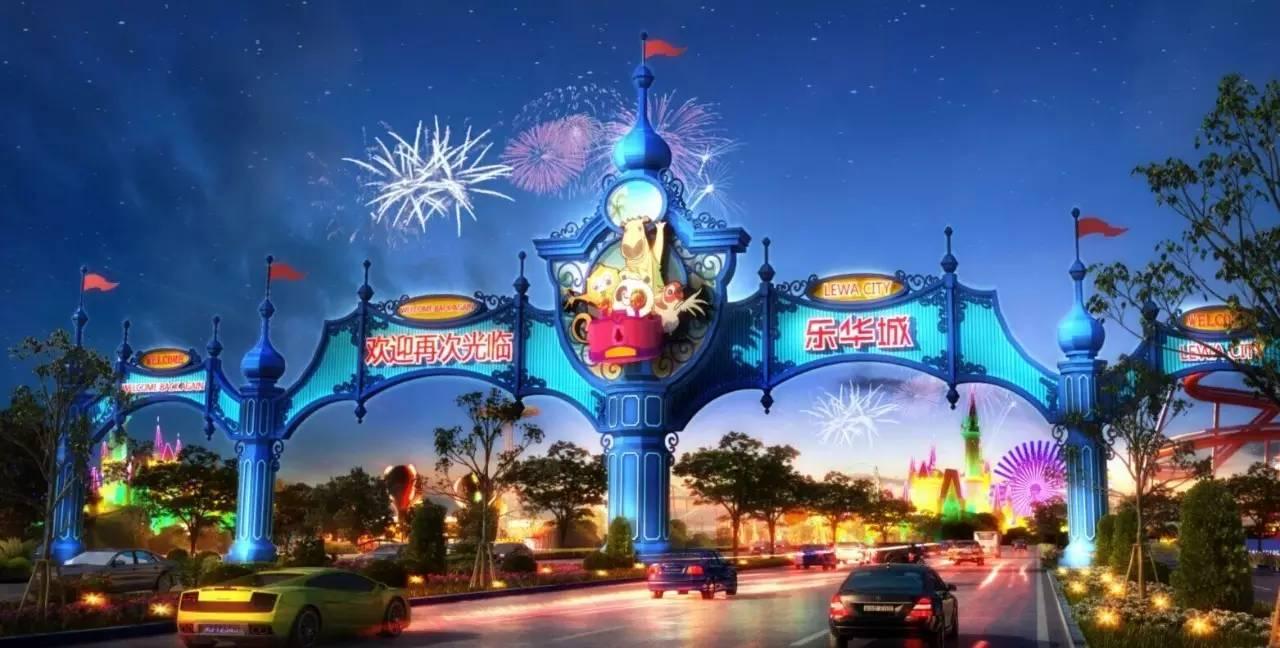 西安乐华欢乐世界 9月4日夏末狂欢夜 189元夜场门票 不要花钱 | 不要