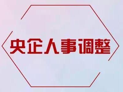 人事调动_航天科技,中国通号,武汉邮科院三家央企人事调整