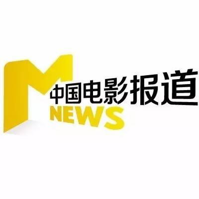 娱乐资讯_《中国电影报道》作为电影频道的一档日播娱乐资讯栏目,集艺术性与