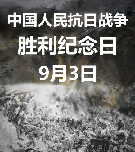 中华人民共和国民事�z+�9��_铭记:中国人民抗日战争胜利纪念日-9月3日