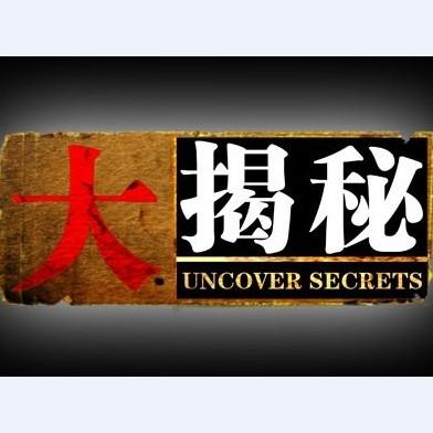 【节目】中国登山队队员如何饮冰卧雪,收获大量珍贵标本?