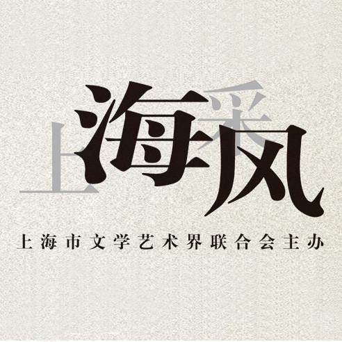 """林俊卿与""""上海声乐研究所"""""""