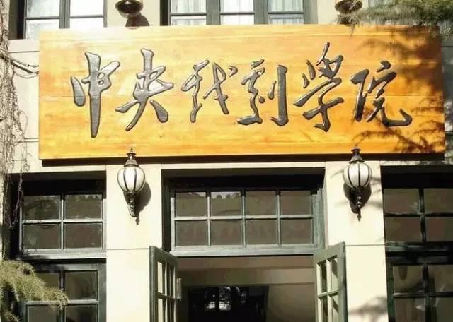 中央戏剧学院校徽_中国知名大学的校名,都是谁来题写的?
