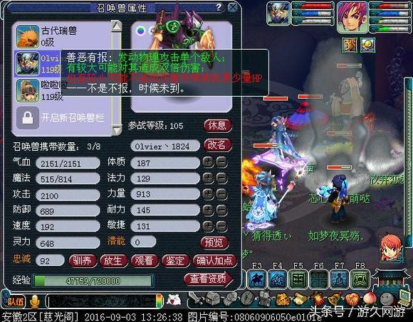 梦幻西游69升89_梦幻西游69冲动升到109 这号是不是被玩废了_搜狐其它_搜狐网