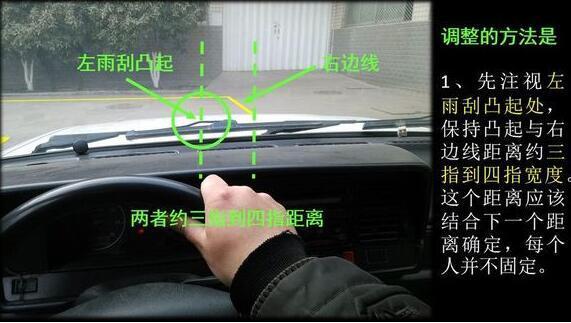 靠边停车30公分图解_科目二学车考试如何找30公分方法技巧图解_搜狐教育_搜狐网