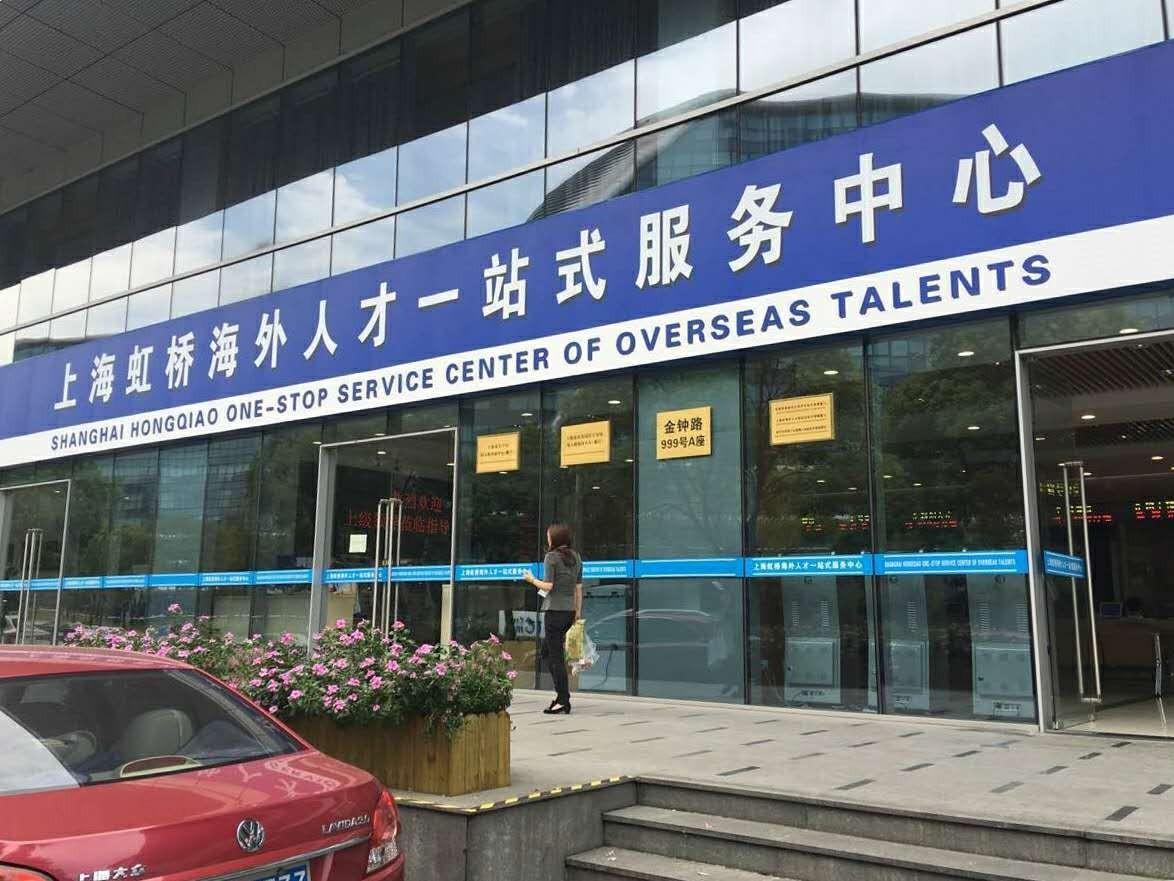 上海市出入境理局官网_关键词:外国人就业证,专家证,居住证b证 只要在上海市出入境管理局