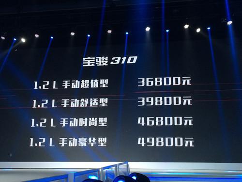 五菱汽车以超低价格进入市场,起价为宝骏310 36800元