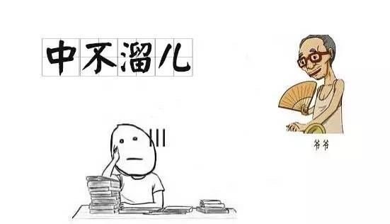 這四個字,北京土著也不一定能懂.圖片