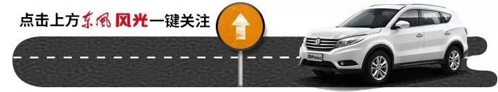 """""""携手海信走向小康"""",海信集团采购的首批150辆东风小康汽车交付仪式成功举行!"""