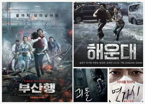 还有看片的网站_除了《釜山行》, 还有哪些值得一看的韩国灾难片?_搜狐电影 ...