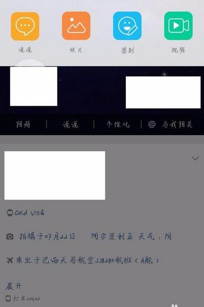 qq空间代码怎么写_2016最新版炫酷QQ空间自定义小尾巴代码!