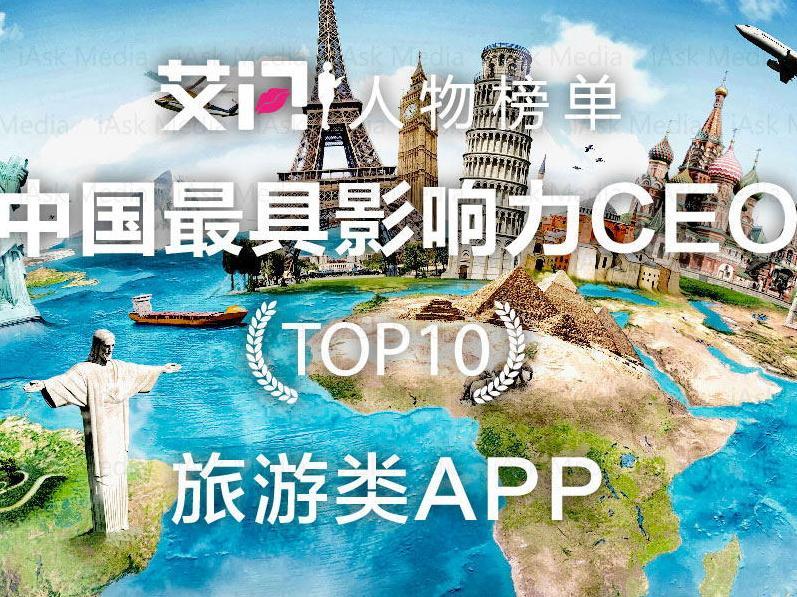 中国旅游杂志排行榜_中国最具影响力CEO排行榜Top10-旅游APP-搜狐财经