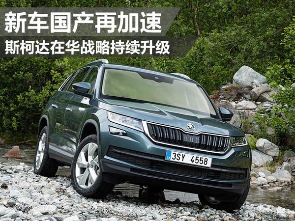 斯柯达在中国的战略继续升级,新车在国内加速