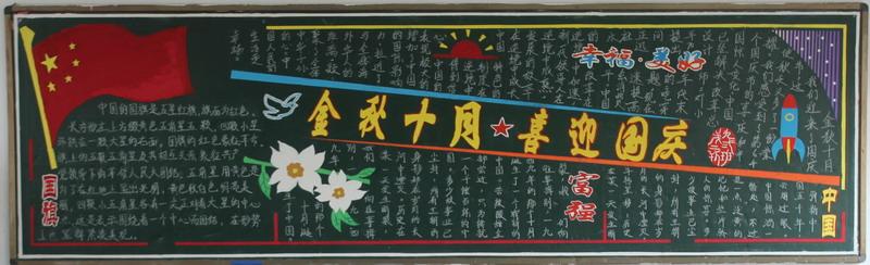 报_国庆黑板报版面设计图大全简单又漂亮