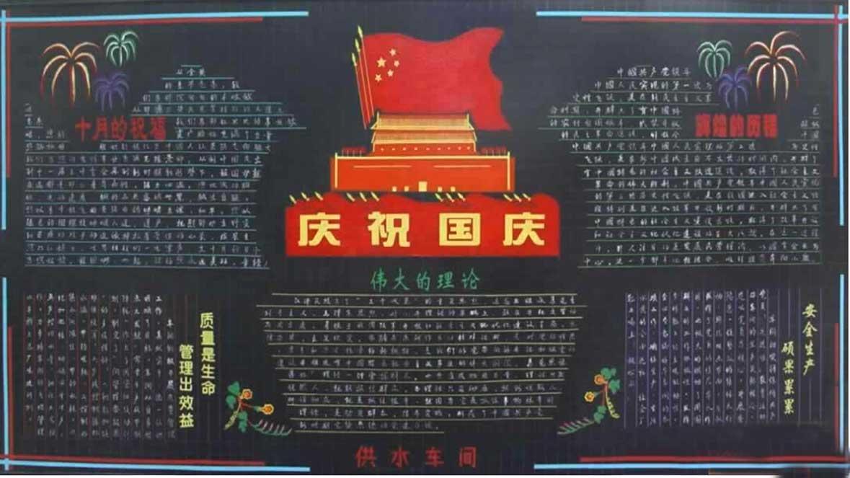 报_国庆黑板报版面设计图大全简单又漂亮-搜狐