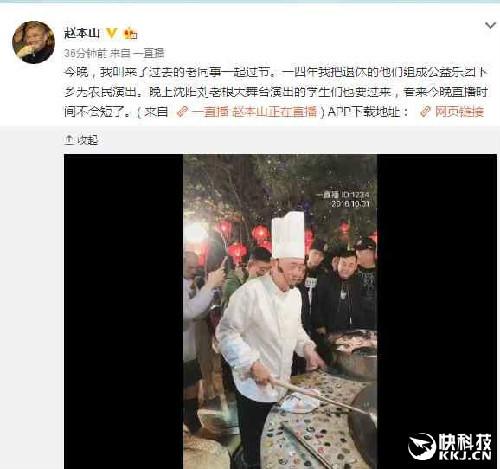 趙本山直播燉魚引1500萬人圍觀 服務器一度崩潰